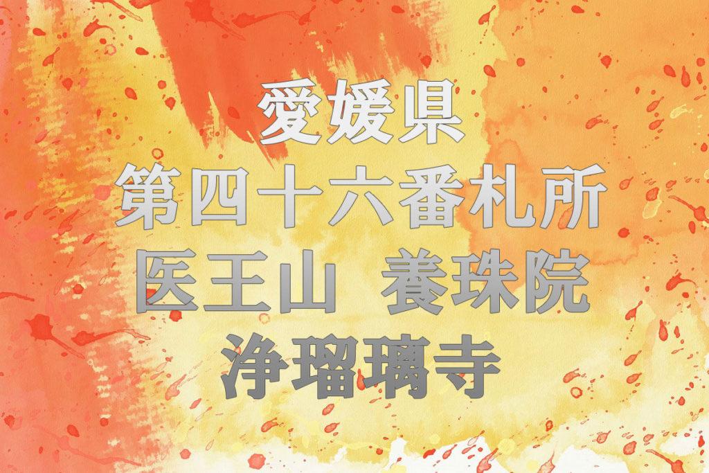 第46番札所 医王山 養珠院 浄瑠璃寺