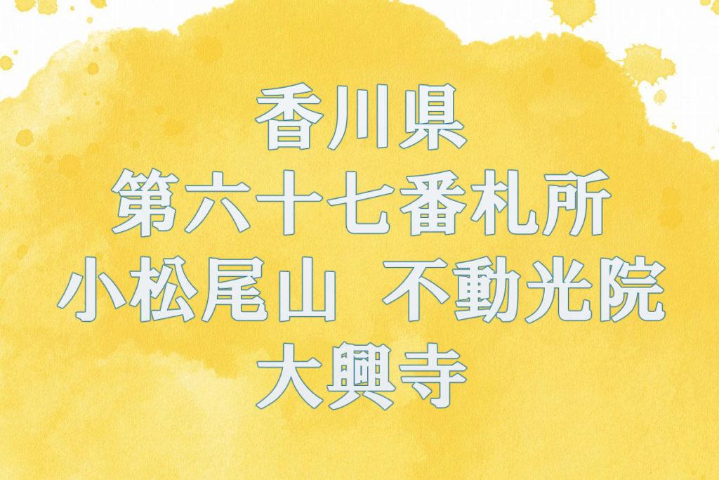 第67番札所 小松尾山 不動光院 大興寺