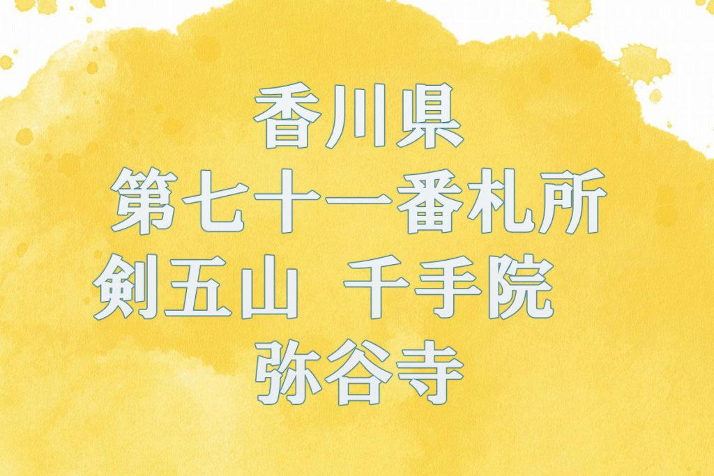 第71番札所 剣五山 千手院 弥谷寺