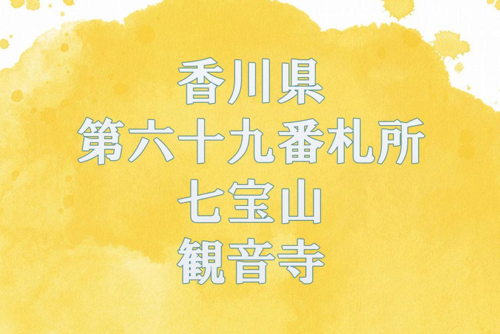 第69番札所 七宝山 観音寺