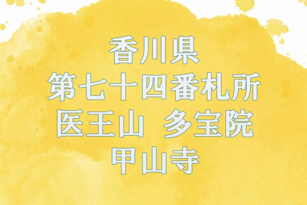 第74番札所 医王山 多宝院 甲山寺