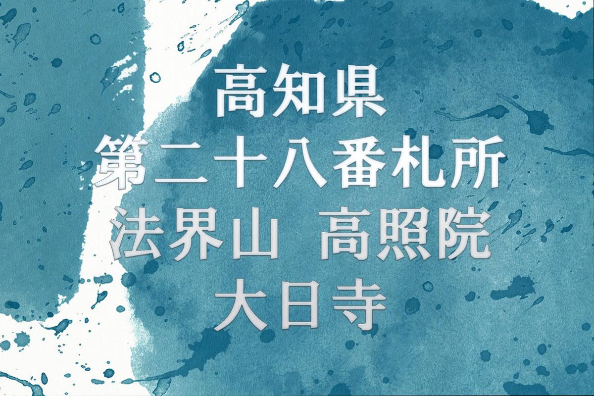 第28番札所 法界山 高照院 大日寺