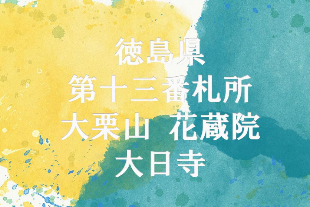 第13番札所 大栗山 花蔵院 大日寺