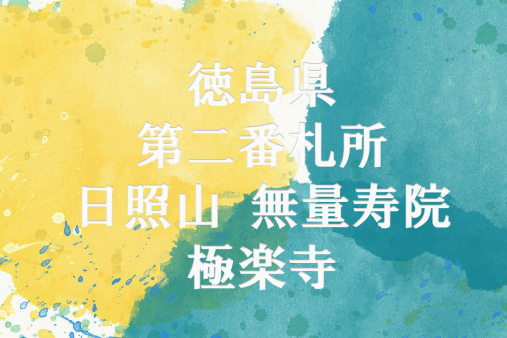 第2番札所 日照山 無量寿院 極楽寺