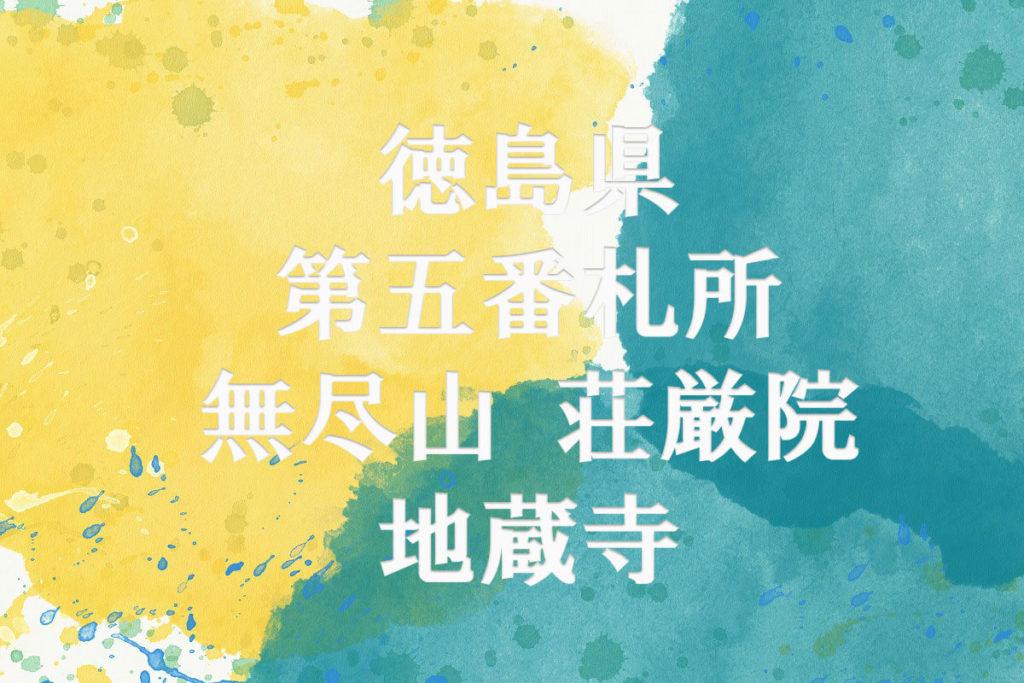 第5番札所 無尽山 荘厳院 地蔵寺