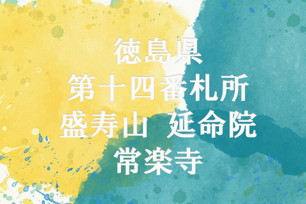 第14番札所 盛寿山 延命院 常楽寺