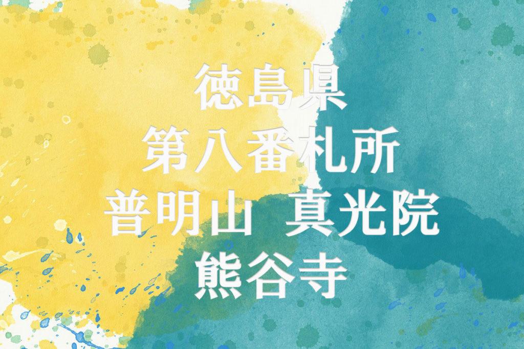 第8番札所 普明山 真光院 熊谷寺