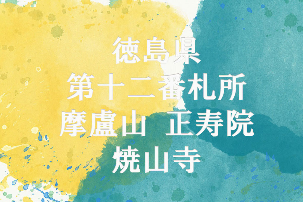 第12番札所 摩盧山 正寿院 焼山寺