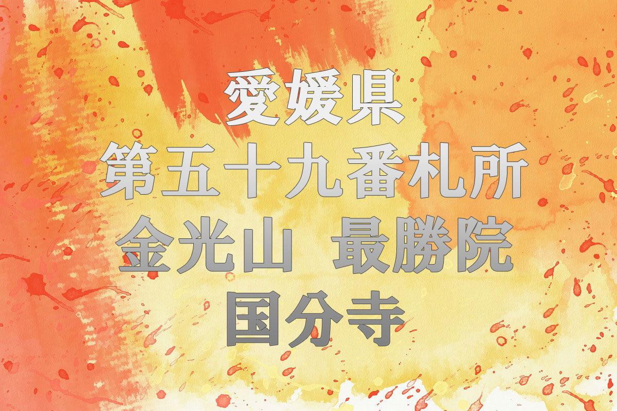 第59番札所 金光山 最勝院 国分寺