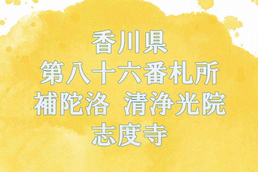 第86番札所 補陀洛 清浄光院 志度寺
