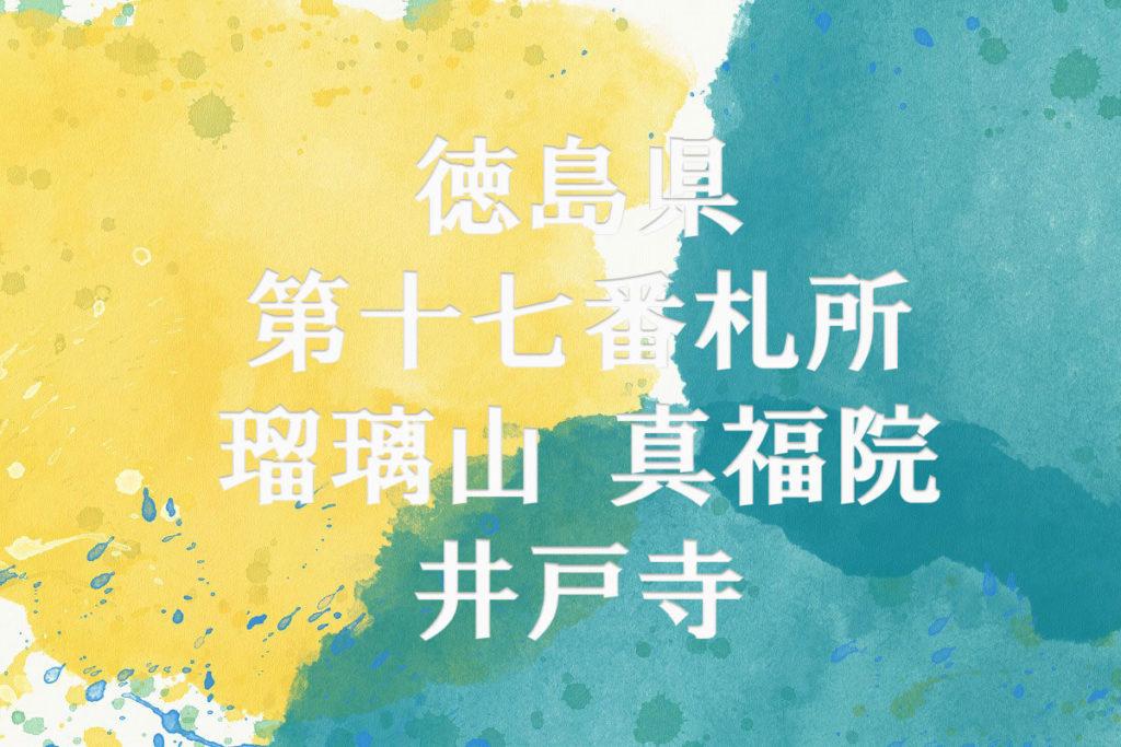 第17番札所 瑠璃山 真福院 井戸寺