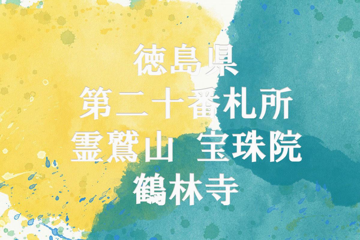 第20番札所 霊鷲山 宝珠院 鶴林寺